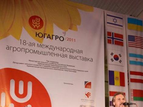 ЮГАГРО-2012