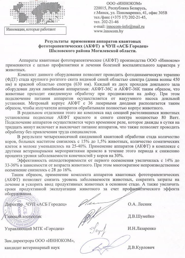 Результаты производственного опыта по применению АКФТ в ЧУП «АСБ Городец» Шкловского района Могилевской области