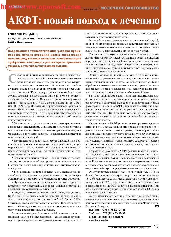 АКФТ: Новый подход к лечению