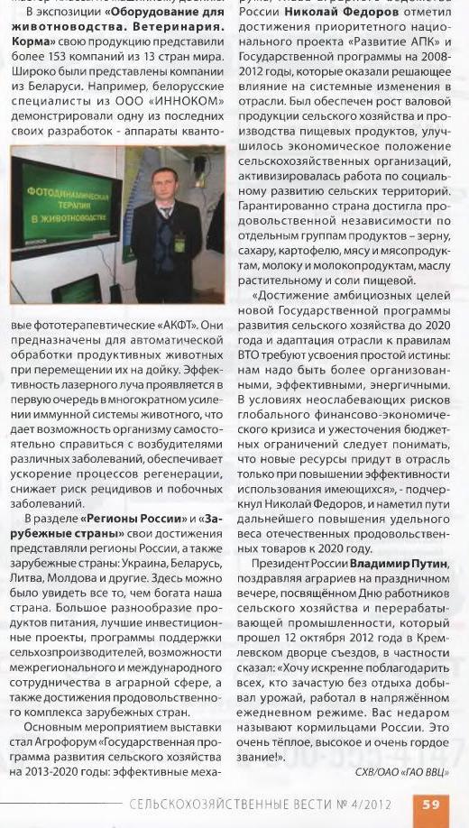 Журнал Сельскохозяйственные вести