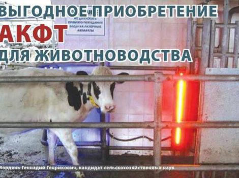 Выгодное приобретение АКФТ для животноводства