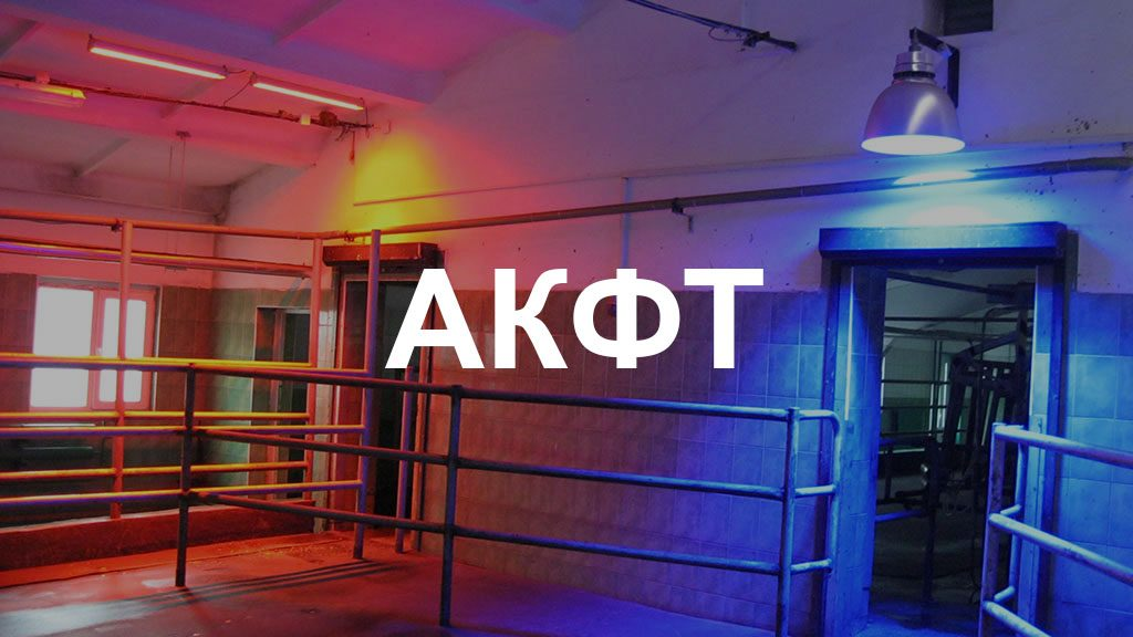 Аппараты квантовые фототерапевтические АКФТ