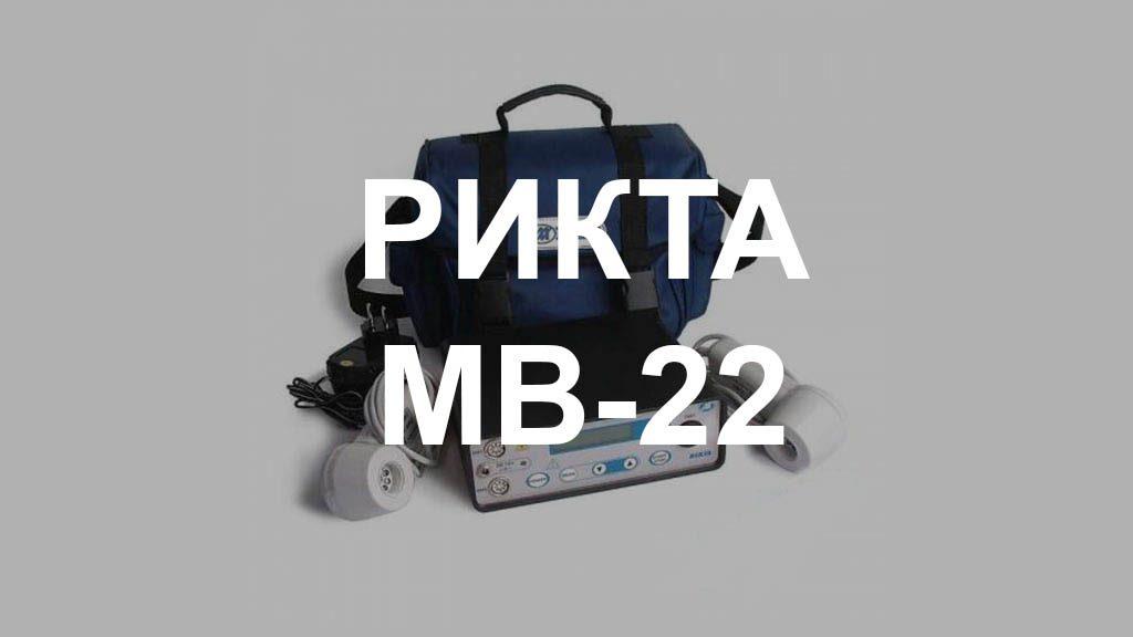 Ветеринарный лазерный аппарат РИКТА-МВ-22