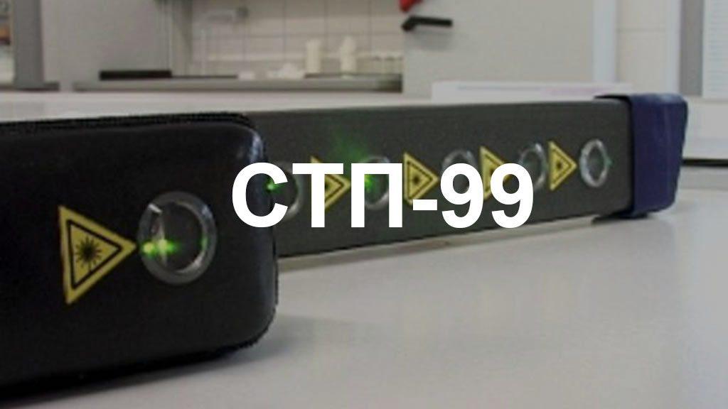 Лазерный переносной аппарат СТП-99