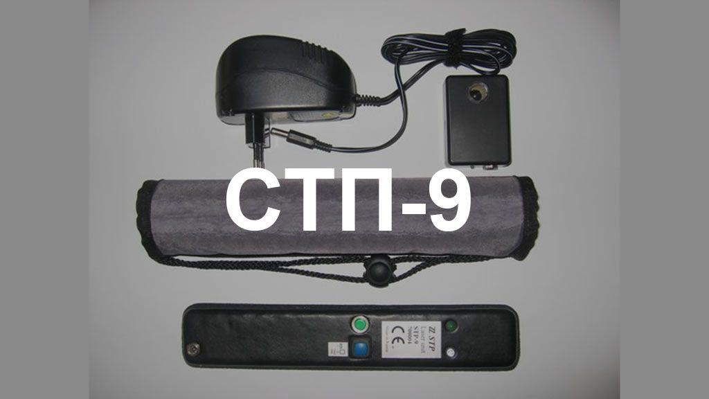 Лазерный аппарат СТП-9
